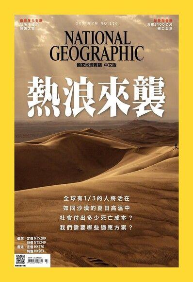國家地理雜誌2021年07月號