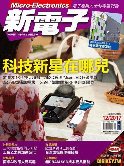 新電子科技雜誌 12月號/2017 第381期