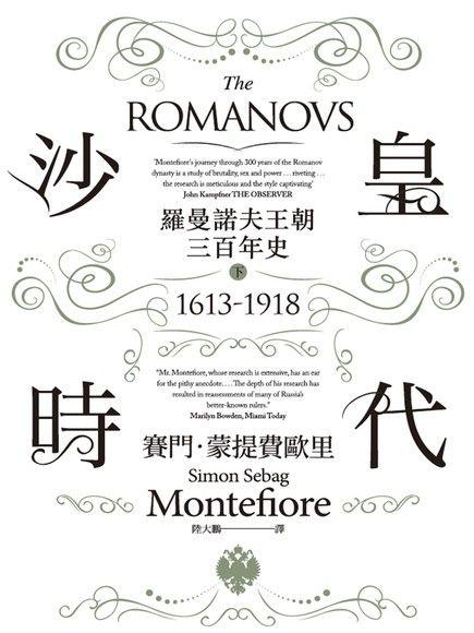 沙皇時代:羅曼諾夫王朝三百年史(下冊)