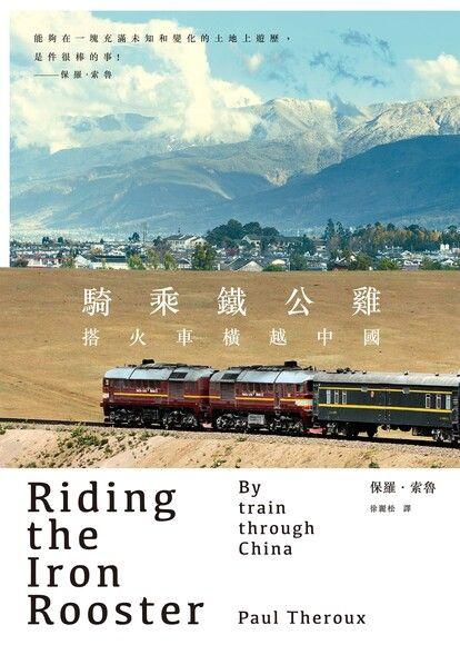 騎乘鐵公雞:搭火車橫越中國