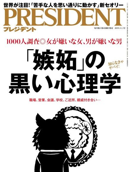 PRESIDENT 2019年11.1號 【日文版】