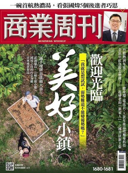 商業周刊 第1680+1681期 2020/01/22