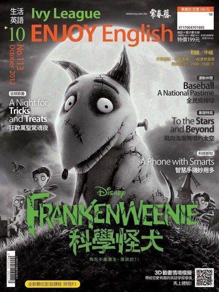 常春藤生活英語 10月號/2012 第113期
