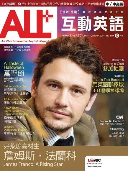 ALL+互動英語 10月號/2014 第119期