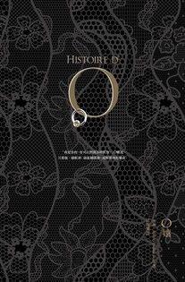 O孃【情色經典文學60周年重現版】