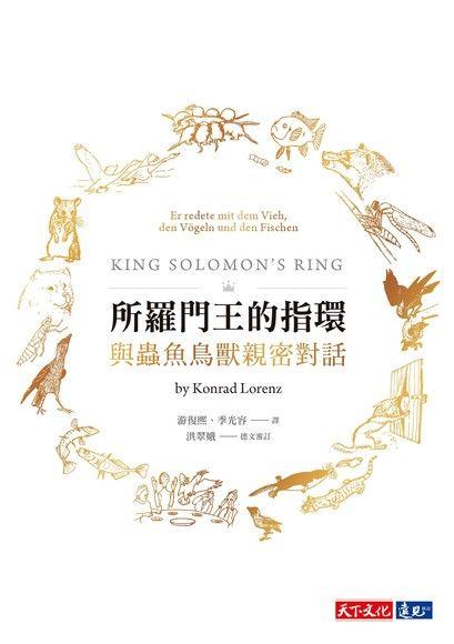 所羅門王的指環