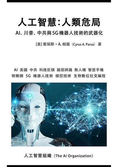人工智慧:人類危局