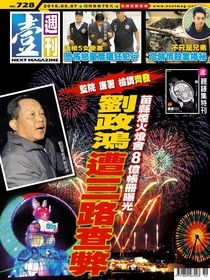 壹週刊 第728期 2015/05/07