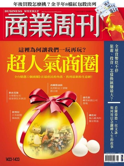 商業周刊 第1422+1423期 2015/02/11
