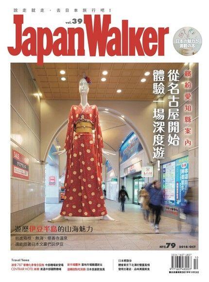 Japan Walker Vol.39 10月號