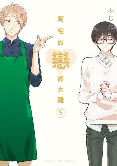 阿宅的戀愛太難 (5)