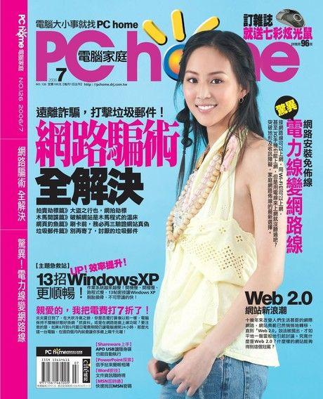 PC home 電腦家庭 07月號/2006 第126期