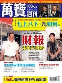 萬寶週刊 第1086期 2014/08/22