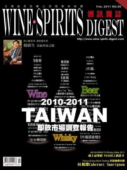 酒訊雜誌月刊 2月號/2011年 第56期