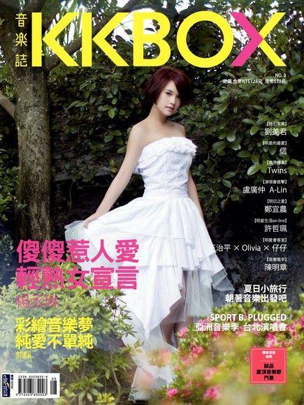 KKBOX音樂誌 No.08