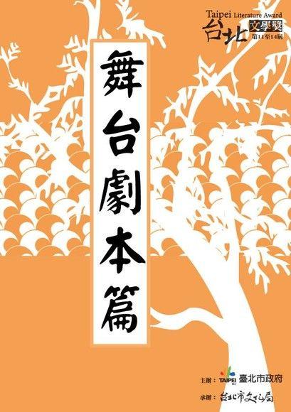 台北文學奬:舞台劇本篇