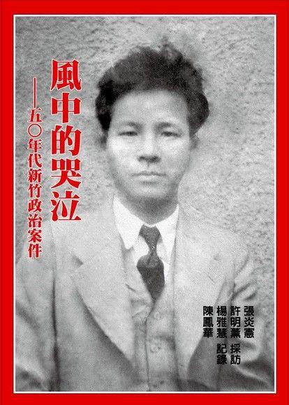 風中的哭泣–50年代新竹白色恐怖政治案件(上、下)