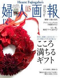 婦人畫報 2020年12月號 【日文版】