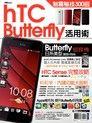 HTC Butterfly活用術 制霸秘技300招