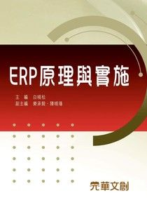 ERP原理與實施