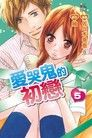 愛哭鬼的初戀 (5)