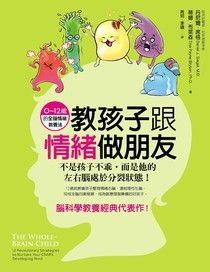 教孩子跟情緒做朋友:不是孩子不乖,而是他的左右腦處於分裂狀態!(0~12歲的全腦情緒教養法)
