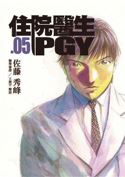 住院醫生PGY(五)