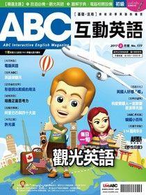 ABC互動英語 03月號/2017 第177期
