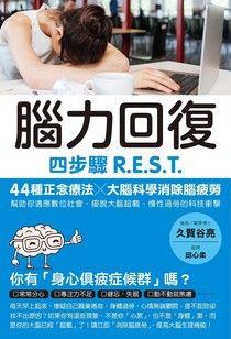 腦力回復:四步驟R.E.S.T.,44種正念療法╳大腦科學消除腦疲勞,幫助你適應數位社會,擺脫大腦超載、慢性過勞的科技衝擊