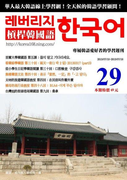 槓桿韓國語學習週刊第29期