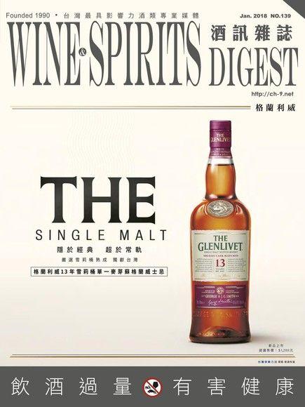 酒訊Wine & Spirits Digest 01月號2018 第139期