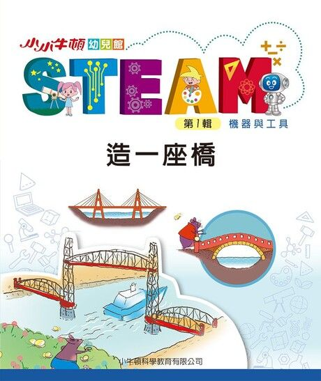 小小牛頓幼兒館STEAM:造一座橋
