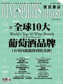 酒訊Wine & Spirits Digest 06月號/2014 第96期