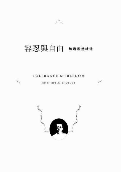 容忍與自由:胡適思想精選