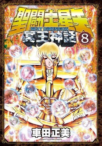 聖闘士星矢NEXT DIMENSION冥王神話8