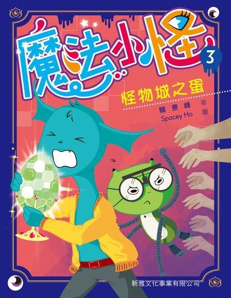 魔法小怪(3)怪物城之蛋