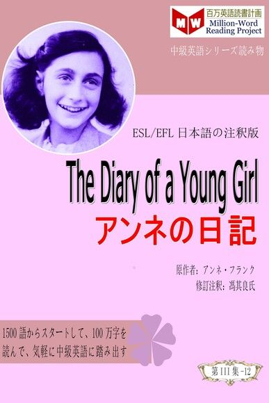 The Diary of a Young Girl アンネの日記 (ESL/EFL日本語の注釈版)