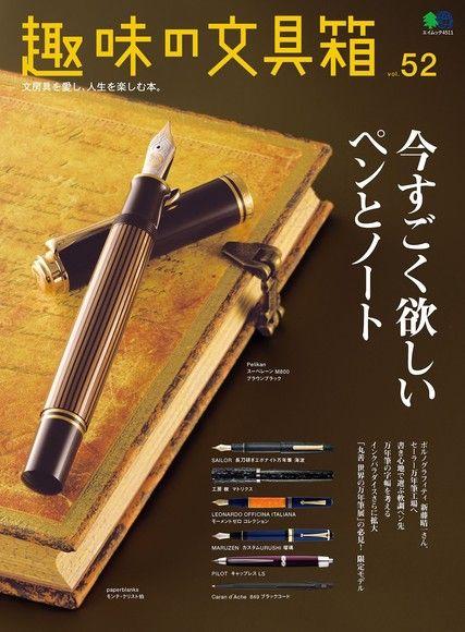 趣味的文具箱 Vol.52 【日文版】