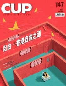 CUP 04月號/2014 第147期