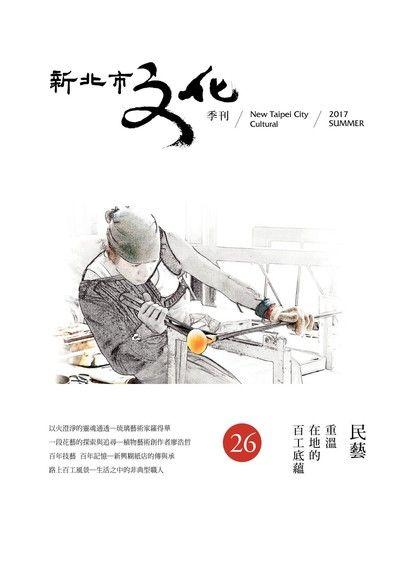 新北市文化季刊_26期