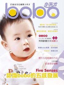 媽媽寶寶 10月號/2011 第296期_寶寶版