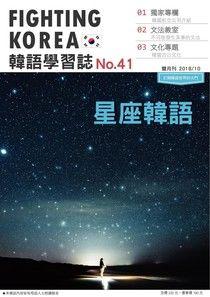 Fighting!KOREA韓語學習誌雙月刊 10月號/2018 第41期