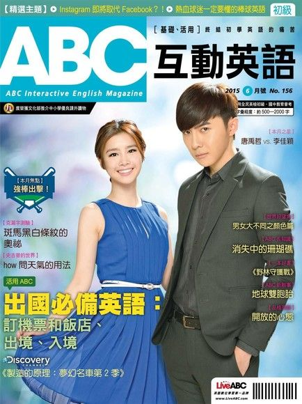 ABC互動英語 06月號/2015 第156期