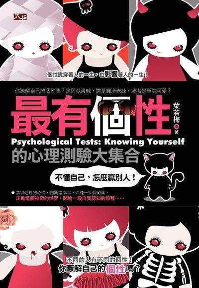 最有個性的心理測驗大集合:不懂自己,怎麼贏別人