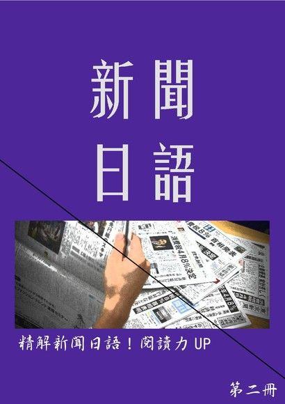 精解新聞日語!閱讀力UP(第二冊)