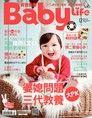 BaBy Life育兒生活 12月號/2014 第295期