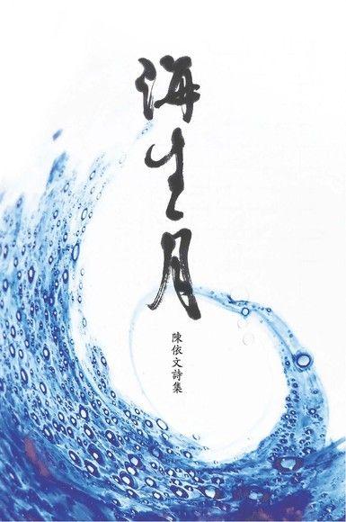 海生月:陳依文詩集
