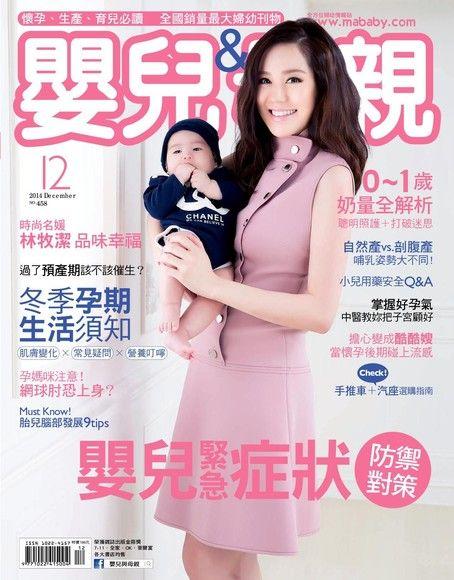 嬰兒與母親 12月號/2014 第458期