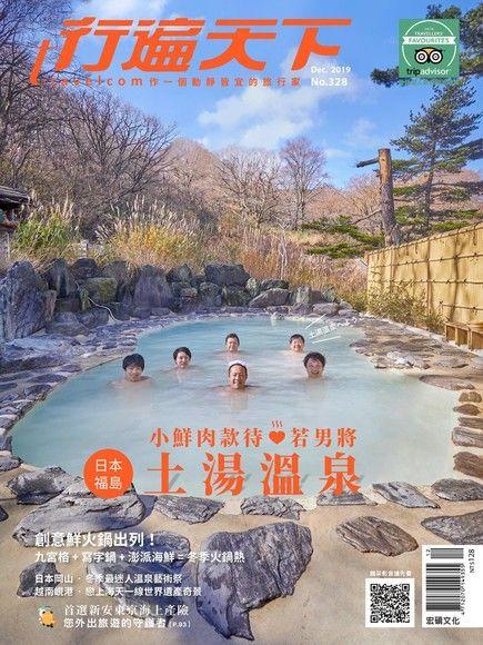 行遍天下旅遊雜誌 12月號/2019 第328期