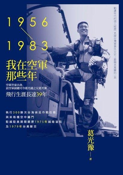 我在空軍那些年(1956-1983)